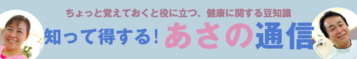 asano_news