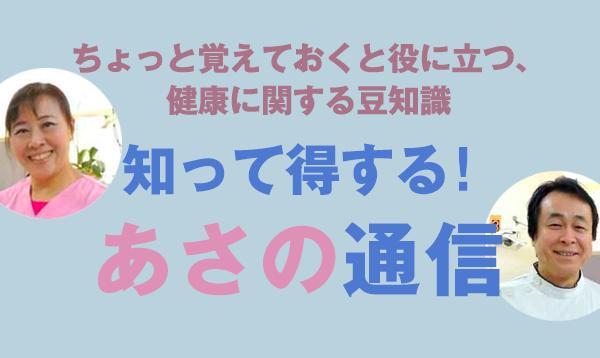 asano_news2